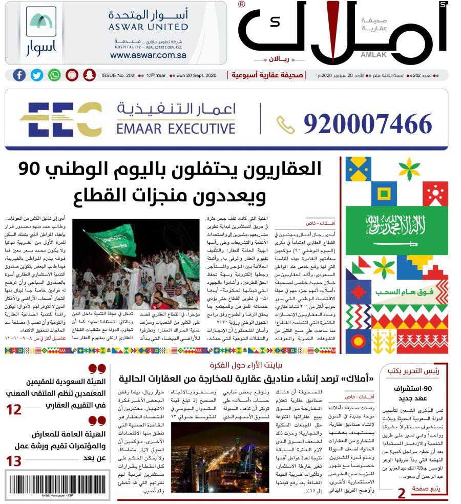 صحيفة أملاك العقارية تصدر العدد 202