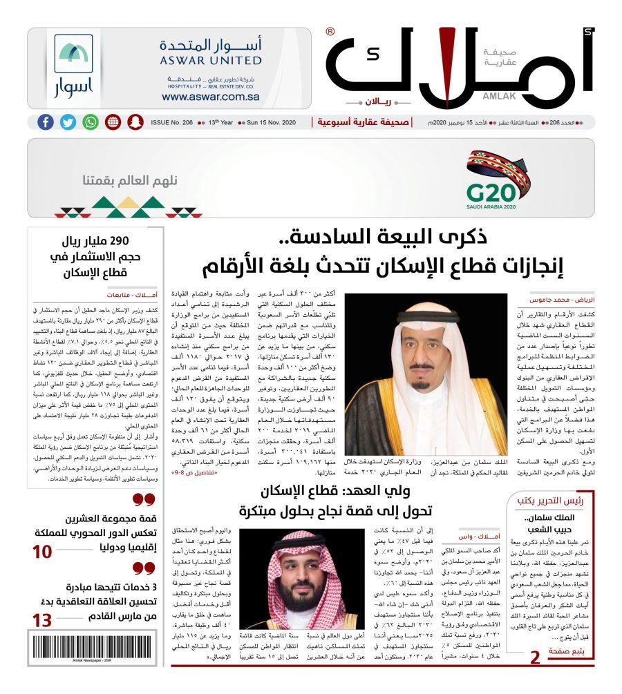 صدور العدد 206 من صحيفة أملاك