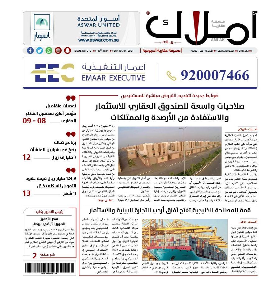 العدد 210 من صحيفة أملاك العقارية