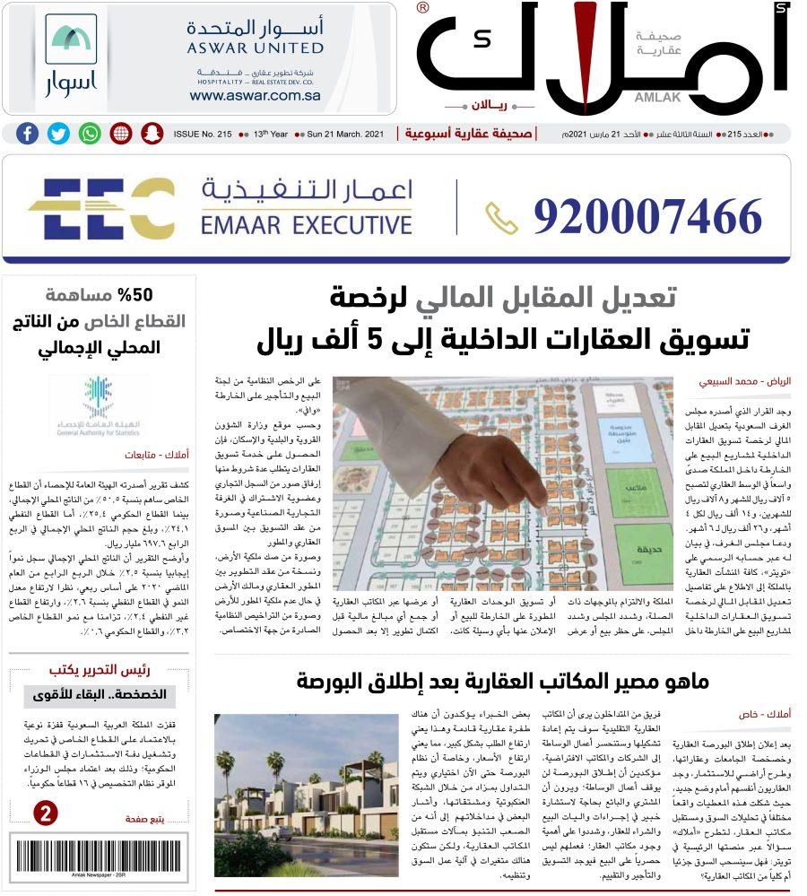 العدد 215 من صحيفة أملاك العقارية
