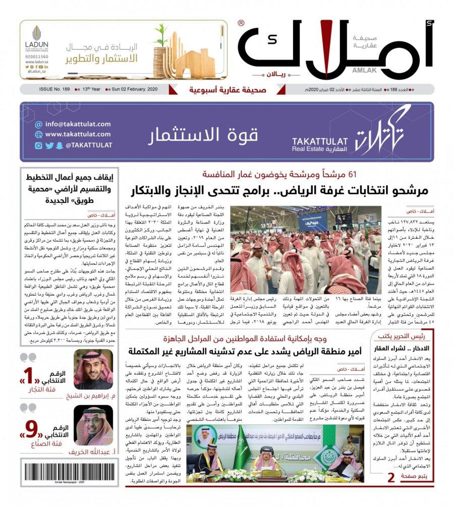 العدد الجديد 189 من صحيفة أملاك العقارية